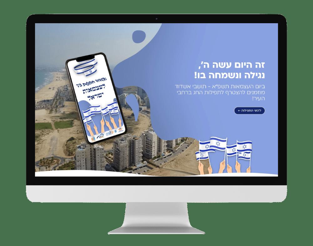עצמאות אשדוד