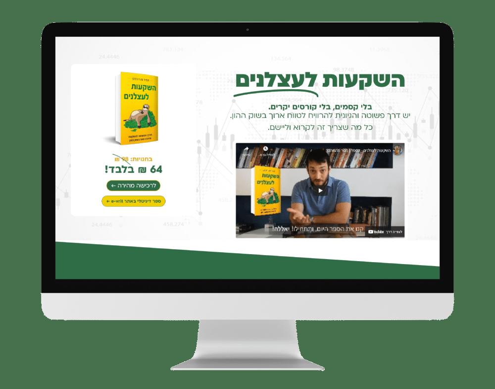 הספר – השקעות לעצלנים